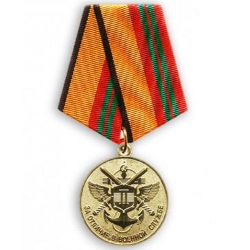 Медаль «За отличие в военной службе» II степени МО РФ