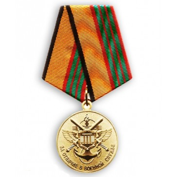 Медаль «За отличие в военной службе» III степени МО РФ