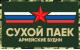 АРМЕЙСКИЕ БУДНИ  (РОССИЯ)