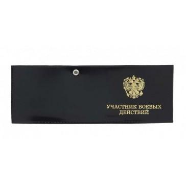 Обложка для удостоверения с эмблемой Участник боевых действий с гербом РФ из натуральной кожи (черный)