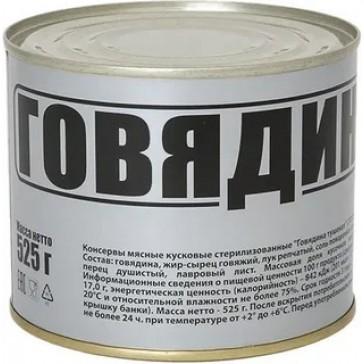 Тушенка говядина 525 г (армейская)