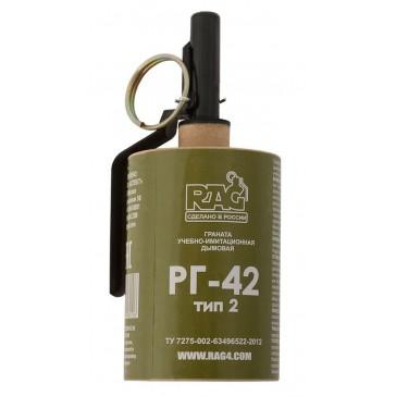 Граната учебно-имитационная дымовая RAG РГ- 42 тип 2