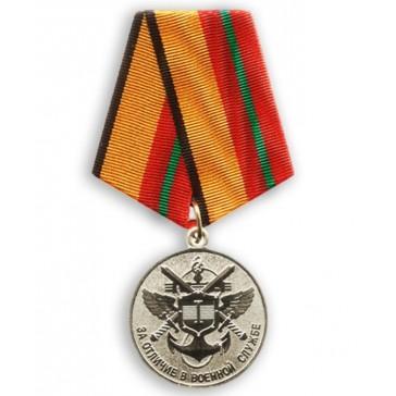 Медаль «За отличие в военной службе» I степени МО РФ