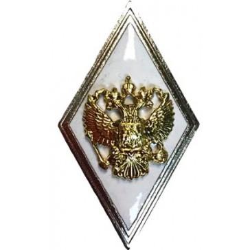 Нагрудный знак ромб Военная Академия РФ после 2009 года (белый)