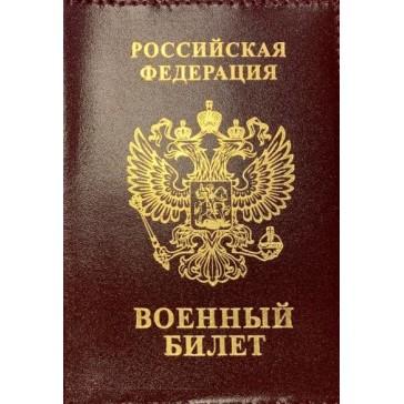 Обложка на военный билет кожаная (бордовая)
