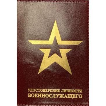 Обложка на удостоверение личности военнослужащего кожаная (бордовая)