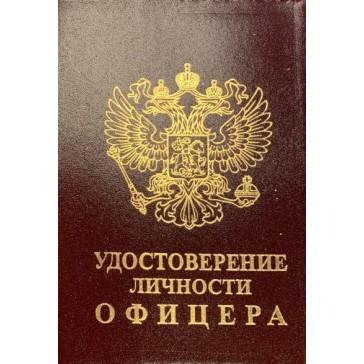 Обложка на удостоверение личности офицера кожаная (бордовая)