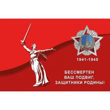 """Флаг """"Родина - мать"""""""