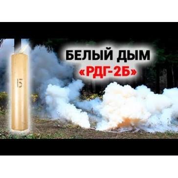 Шашка РДГ-2Б  ручная дымовая граната белого цвета