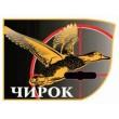 Оружейный шкаф Aiko Чирок 1328 (Сокол) (3 ствола)