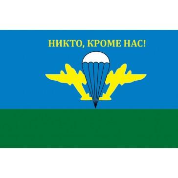 """Флаг """"ВДВ - Никто, кроме нас"""""""