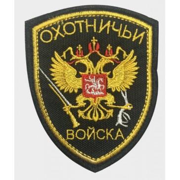 """Шеврон """"Охотничьи войска"""" на липучке"""