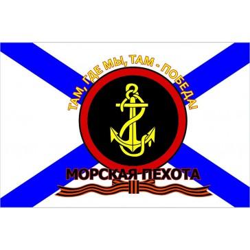 """Флаг """"Морская пехота с георгиевской лентой"""""""