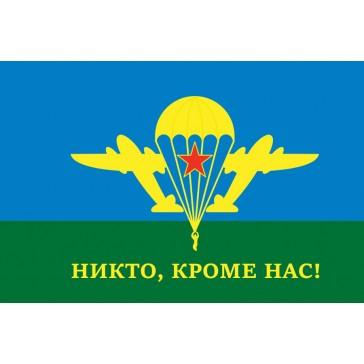 "Флаг ""ВДВ СССР - Никто, кроме нас"""