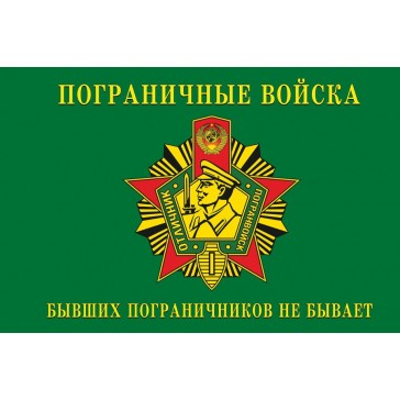 """Флаг """"Пограничные войска -пограничников бывших не бывает"""""""