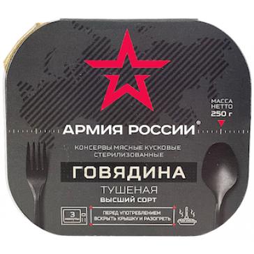 """Говядина тушеная ГОСТ """"АРМИЯ РОССИИ"""" 250 гр. высший сорт"""