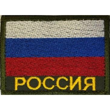 "Шеврон ""Россия"" на липучке (олива)"